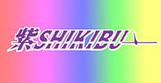 竹馬アイドル『紫SHIKIBU』