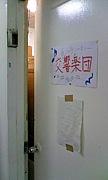 工繊ボックス友の会 (三大オケ)