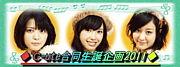 ◆℃-ute合同生誕企画〜2011〜◆