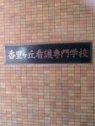 香里ヶ丘看護専門学校