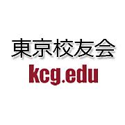 KCG東京校友会