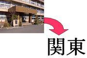 西中(関東支部)