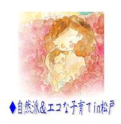◆自然派&エコな子育てin松戸