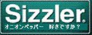 八景島SIZZラー??