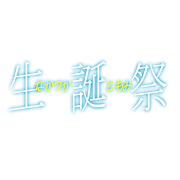 中塚智実生誕実行員2011