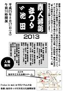 素人落語まつりin池田2013