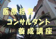 医療経営コンサルタント養成講座