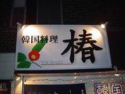 韓国料理 椿