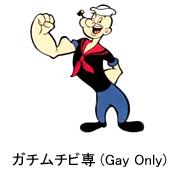 ガチムチビ専 (Gay Only)