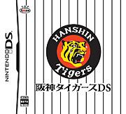阪神タイガースDS