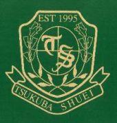 つくば秀英高等学校 -2002卒-