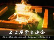 【MJ3EVO】名古屋学生連合
