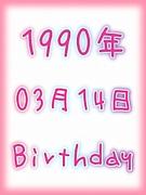 1990年3月14日生まれ