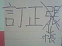 池田塾 (熊本県人吉市)