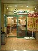 サイゼリヤ古川橋駅前店
