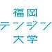 福岡テンジン大学