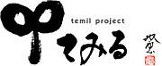 テミルプロジェクト