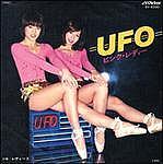 UFOはいるんだよ!