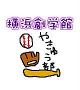横浜創学館野球部47期生