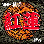 MHF猟団 『紅蓮』