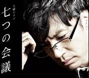 NHK土曜ドラマ「七つの会議」