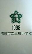 昭島市立玉川小学校 S60〜S61