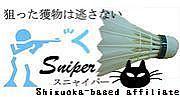 Sniper-静岡支部-