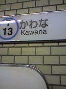 川名☆いりなか☆南山周辺☆