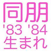 名古屋私立同朋高校83年生まれ!