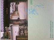 猶興館高等学校1999年卒業生