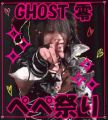 <GHOST>ぺぺ祭り<零>