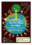 〜 AROUND THE WORLD 〜