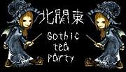 Gothic tea party in 北関東