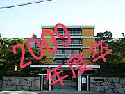 丸亀高校2009年度卒♪