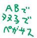AB型×双子座×ペガサス