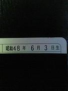 1973年(昭和48年)6月3日生まれ!