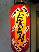 中華麺屋『大名ちんちん』
