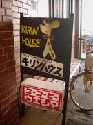 キリンハウス