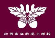 兵庫県加西市立北条小学校