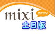 ミクシィ(mixi) 土日版