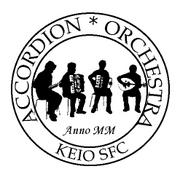 アコーディオン*オーケストラ