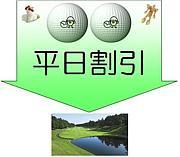 関東たまひよゴルフ倶楽部平日部