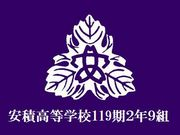 【安高】2−9【119期】