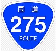 国道275号線