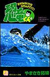 恐竜くん:水泳部の競泳青春物語