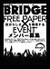 学生団体BRiDGE ブリッジ