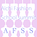 Aichi Fashion School Summit