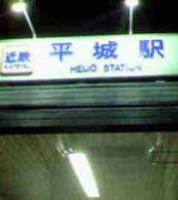 近鉄平城駅☆