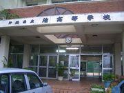沖縄県立泊高等学校(午前部)