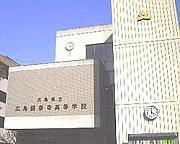 広島国泰寺高校59関東支部